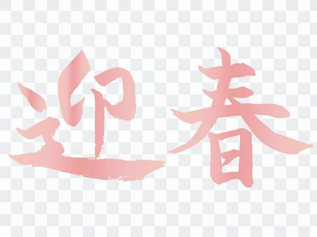 新年賀卡材料07(書法,新年個展)