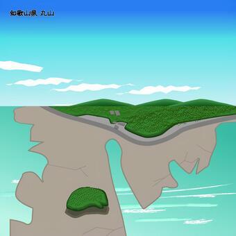 丸山和歌山縣島海天