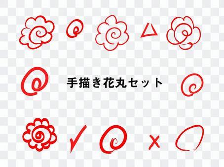 手描き花丸セット