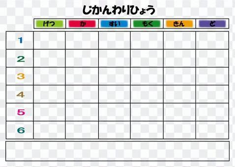 Timetable 2 Horizontal Hiragana