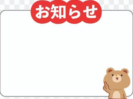 Notice poster template bear