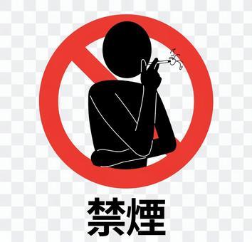 帶字母的禁煙象形圖