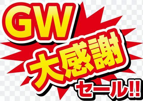GW great thanks sale 2