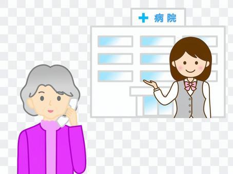 Hospital Medical Institution Telephone Elderly Medical Office