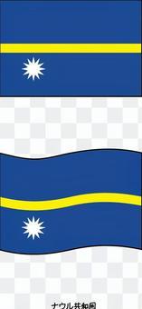 Flag Flag Nauru Republic Nauru Pacific
