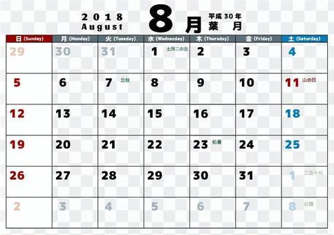 填寫日曆2018 8從星期日開始-2