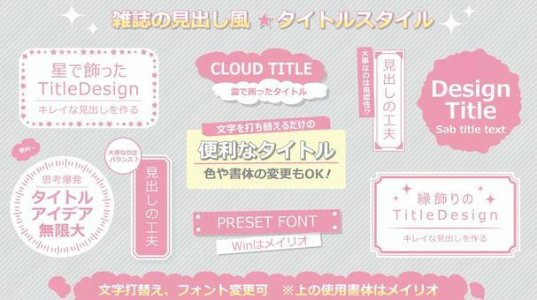 人物雜誌發現風格標題粉紅色CC