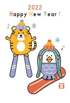 老虎、阿瑪比和滑雪板 2022 年新年賀卡