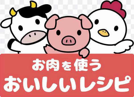 お肉のレシピ紹介POP
