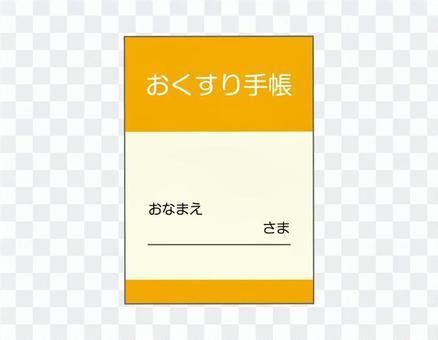 醫藥筆記本