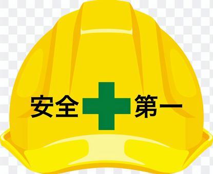 頭盔安全第一黃色