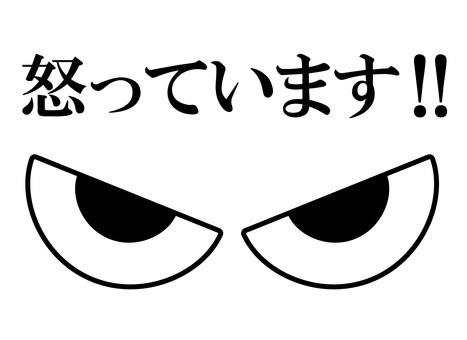 I'm angry! !! Eye icon