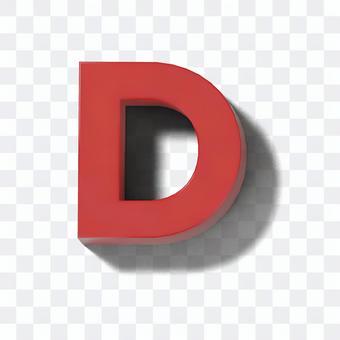 リアルなプラスチックのブロック文字D