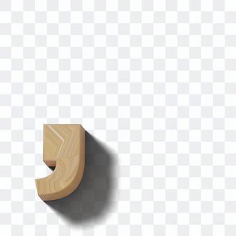 リアルな木製ブロック文字 ,