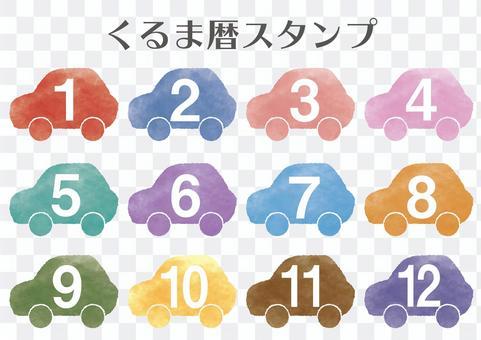 汽車日曆郵票