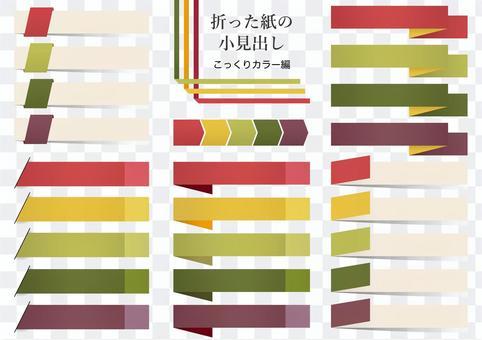 折疊後的紙張標題(秋天的顏色)