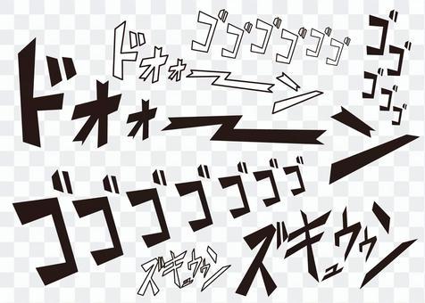 插圖(強大的音效,黑白字符)