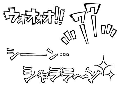 卡通風格手寫文字素材(線描)