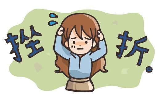 經歷失敗和挫折的成人發育障礙