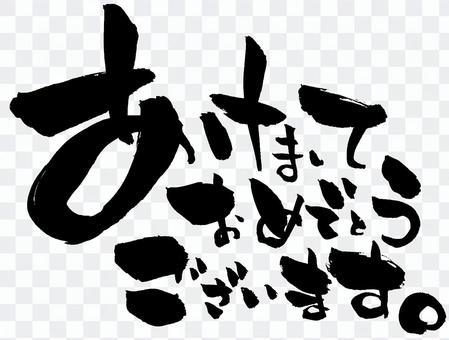 """刷字符""""新年快樂恭喜""""3行"""