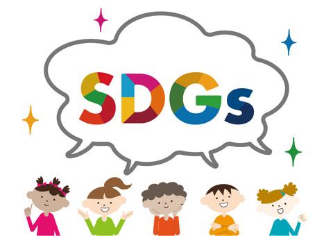 Children thinking about SDGs