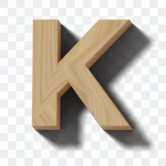 リアルな木製ブロック文字 K