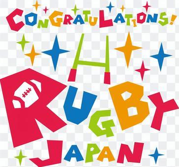 おめでとう!ラグビー日本代表!ロゴ