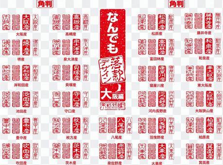 印章集-32-大阪市政府-1