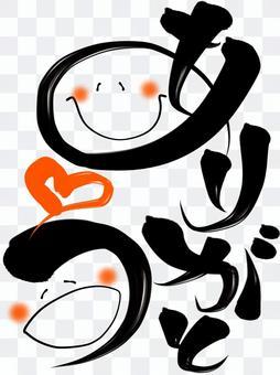 謝謝你刷字符藝術微笑