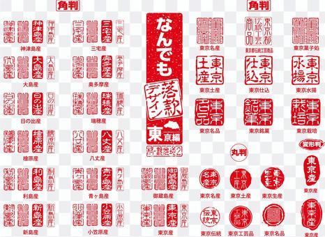 印章組20-東京都2