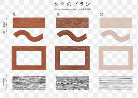 刷系列木紋
