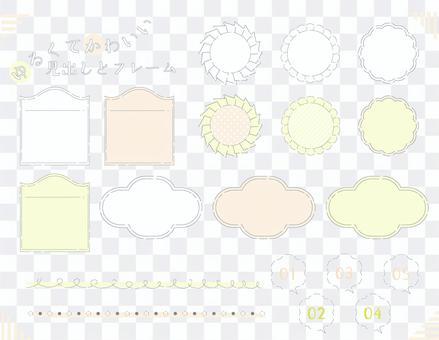 標題和框架集