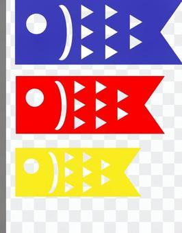 飄揚的鯉魚旗第1部分