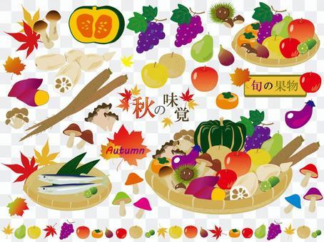 秋天的蔬菜和水果