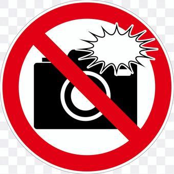 閃光攝影禁止標誌