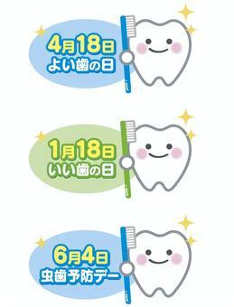 牙齒好的一天