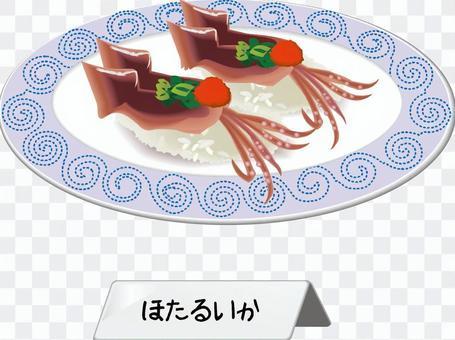 寿司 寿司屋 ほたるいか 回転寿司