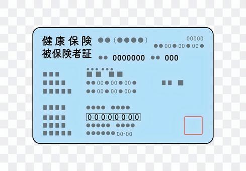 保險卡藍色