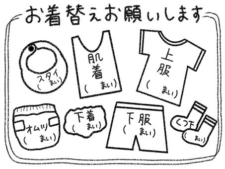 換衣服 要求編號 輸入空間 嬰兒