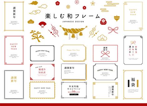 享受日式框架新年卡尺寸