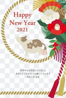 年賀状2021年_丑年6_縦