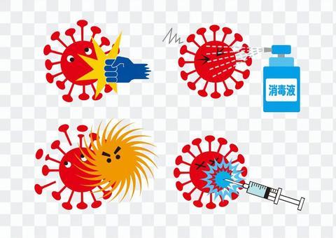 ウイルス撃退01