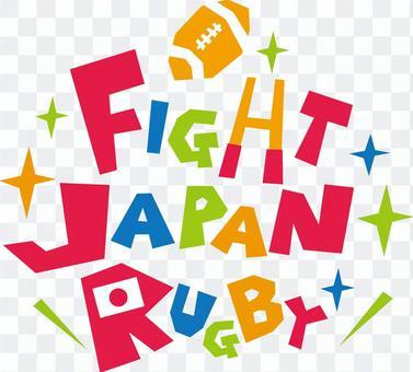 頑張れラグビー日本代表! FIGHT