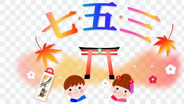 Shichigosan標誌