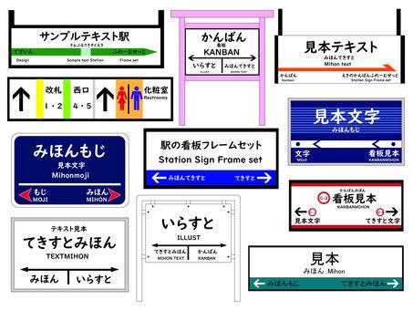 車站信息板/鐵路招牌插圖集1