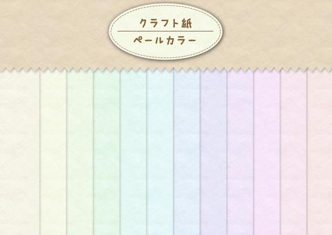 牛皮紙顏色蒼白