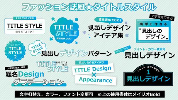 時尚雜誌風格標題3_blue