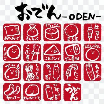 奧登的配料圖標