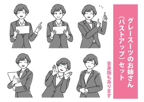 Suit sister (bust up) set