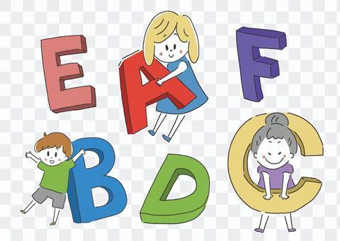 アルファベットと子どもたち